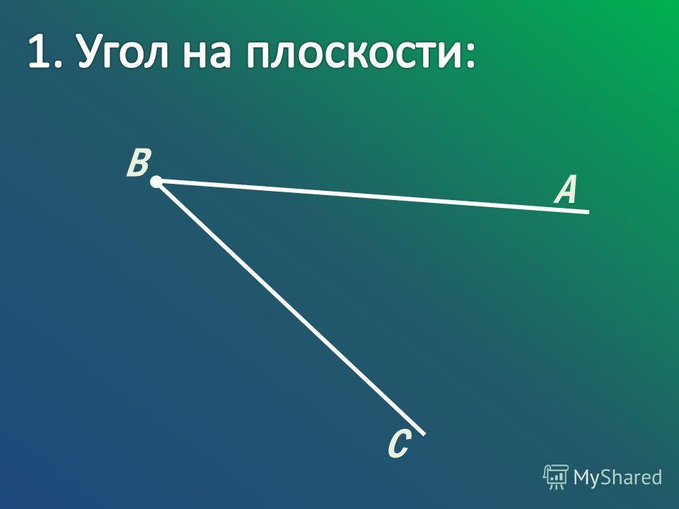 В А С