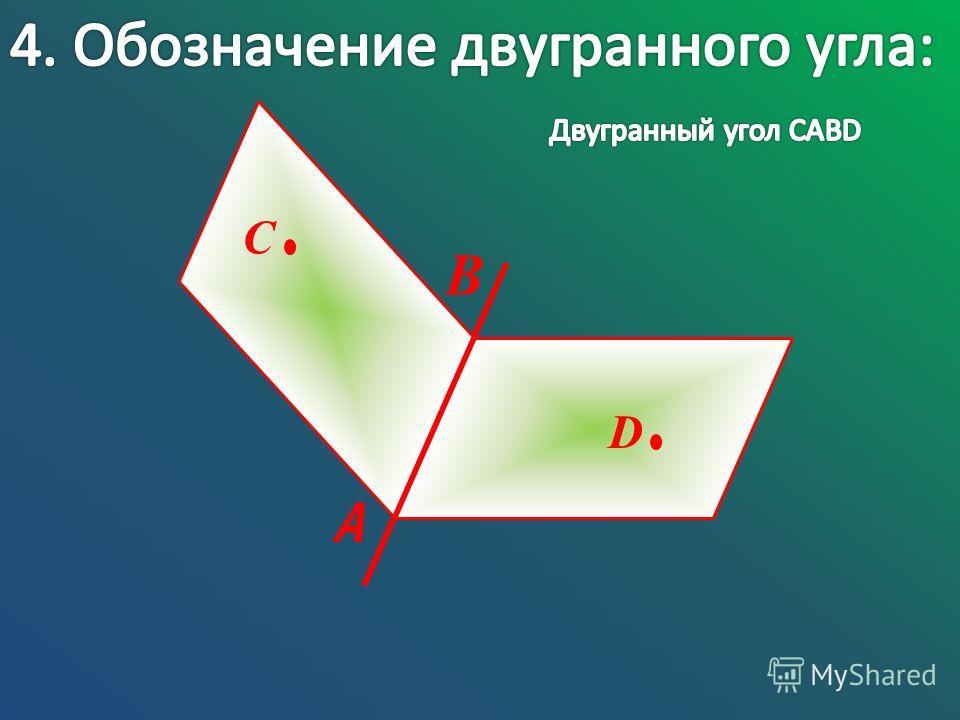 А B C D