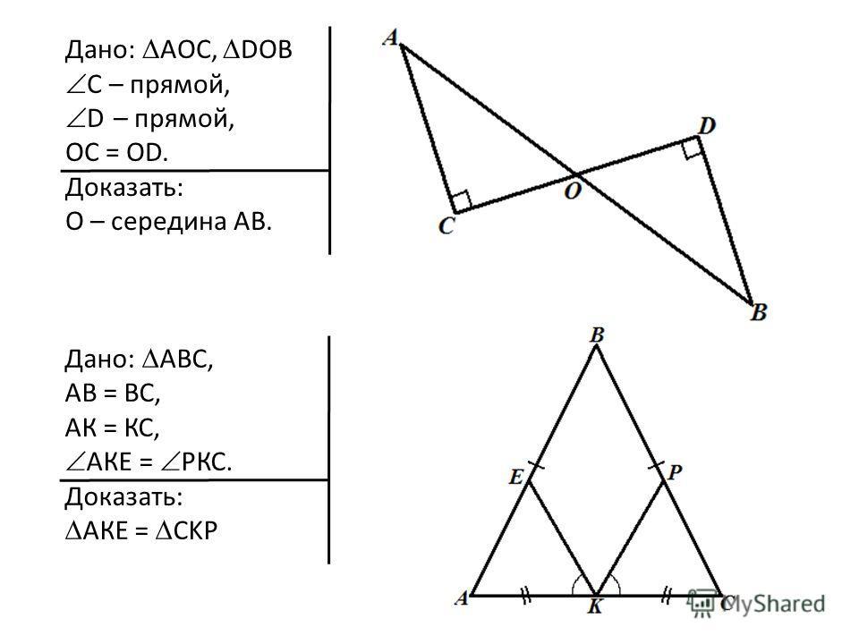 Дано: AOC, DOB C – прямой, D – прямой, OC = OD. Доказать: O – середина АВ. Дано: AВC, АВ = ВС, АК = КС, АКЕ = РКС. Доказать: АКE = СKР
