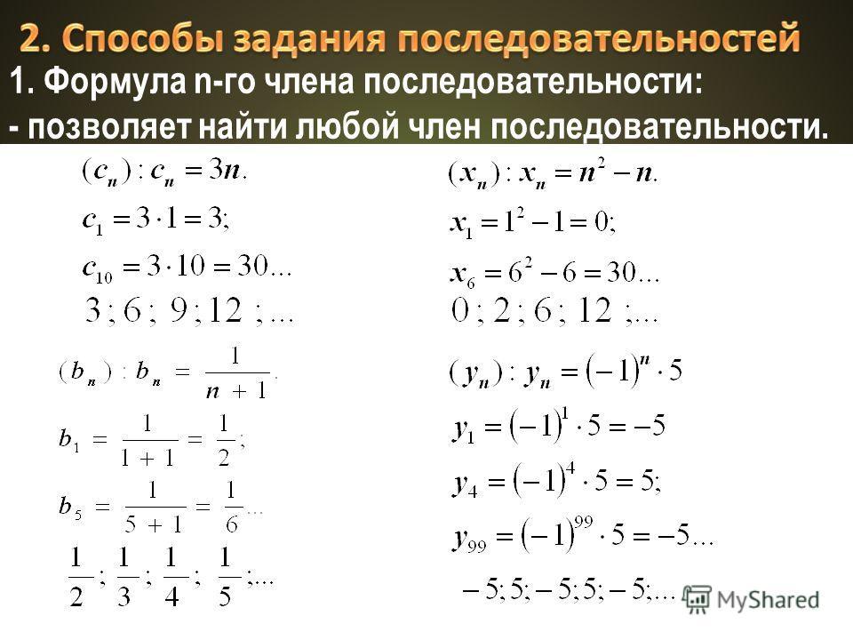 1. Формула n-го члена последовательности: - позволяет найти любой член последовательности.