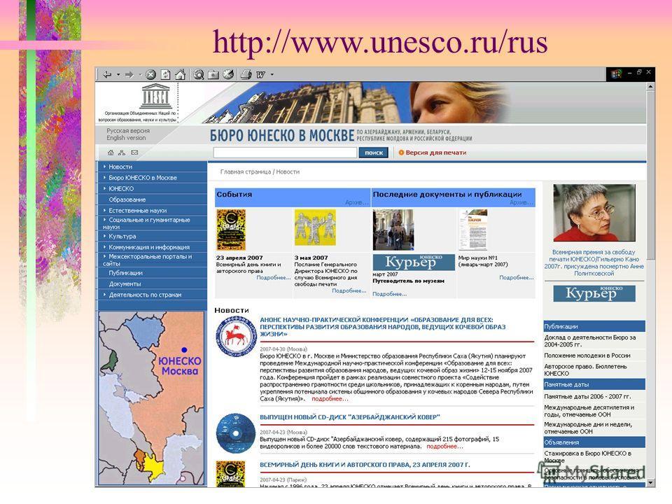 http://www.unesco.ru/rus