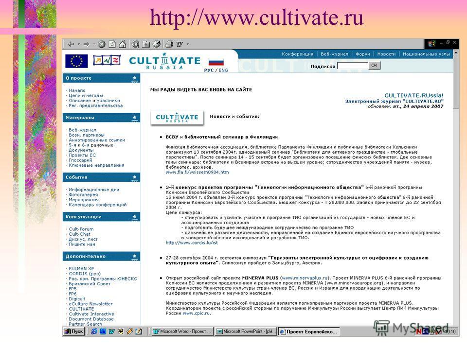 http://www.cultivate.ru