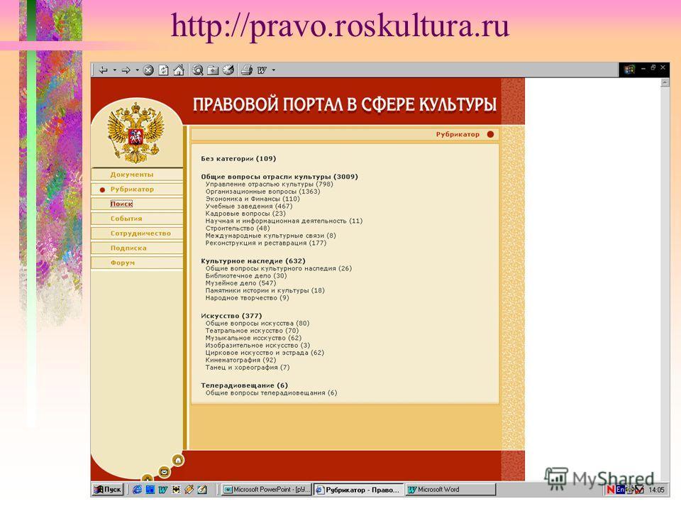 http://pravo.roskultura.ru
