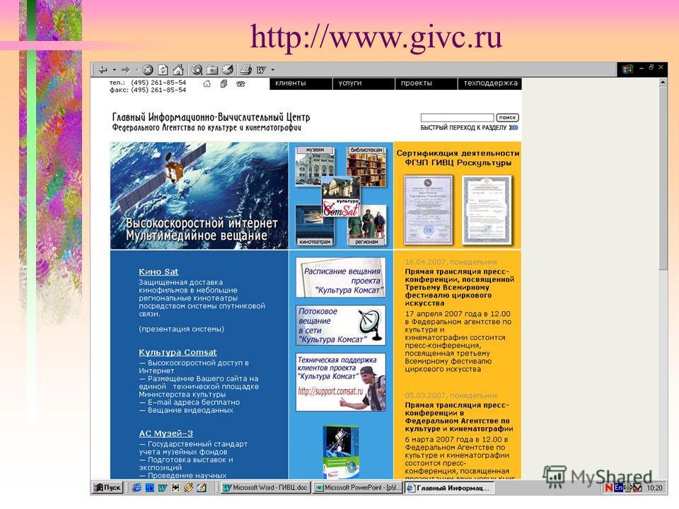 http://www.givc.ru