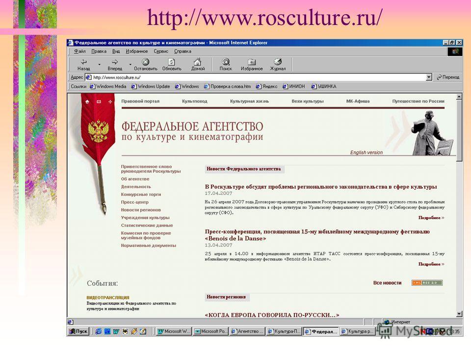 http://www.rosculture.ru/