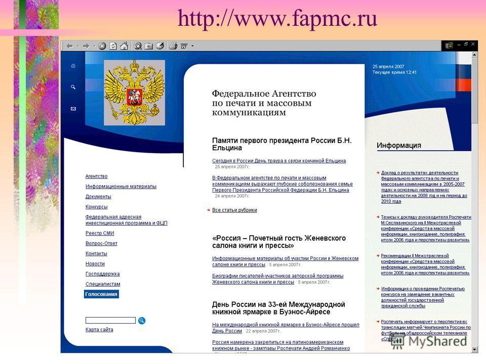 http://www.fapmc.ru