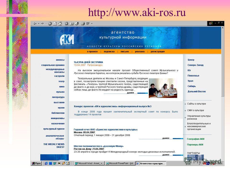 http://www.aki-ros.ru