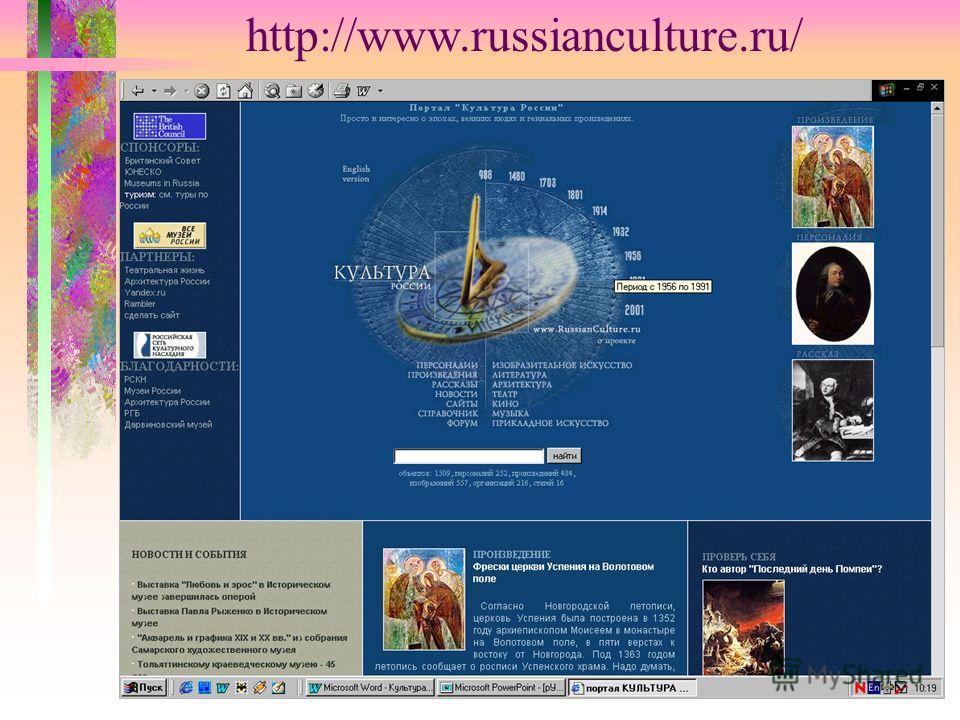 http://www.russianculture.ru/