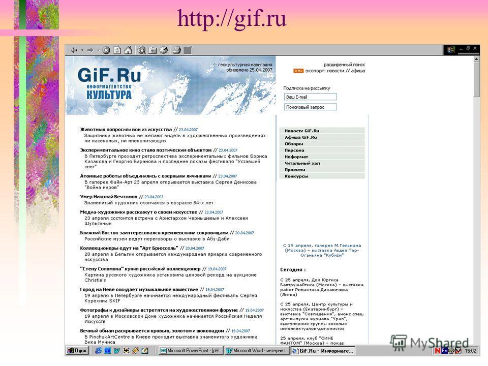http://gif.ru
