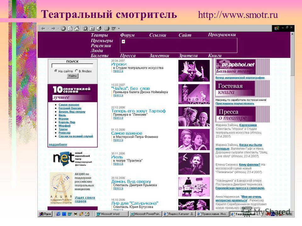 Театральный смотритель http://www.smotr.ru