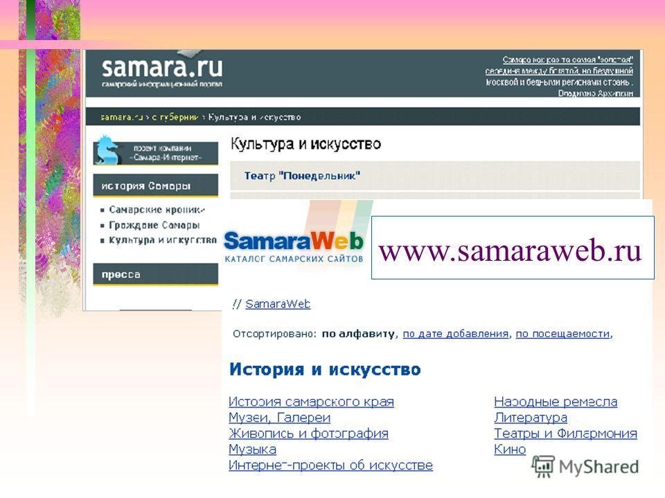 www.samaraweb.ru