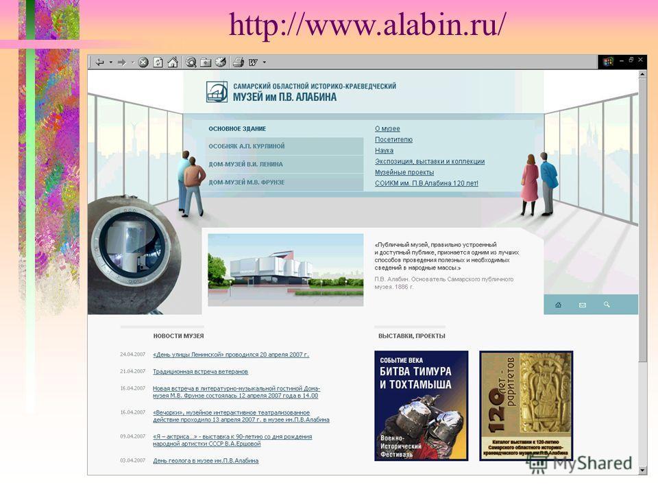 http://www.alabin.ru/