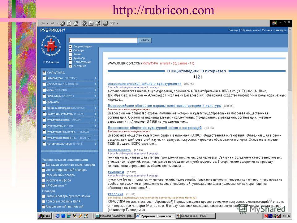 http://rubricon.com
