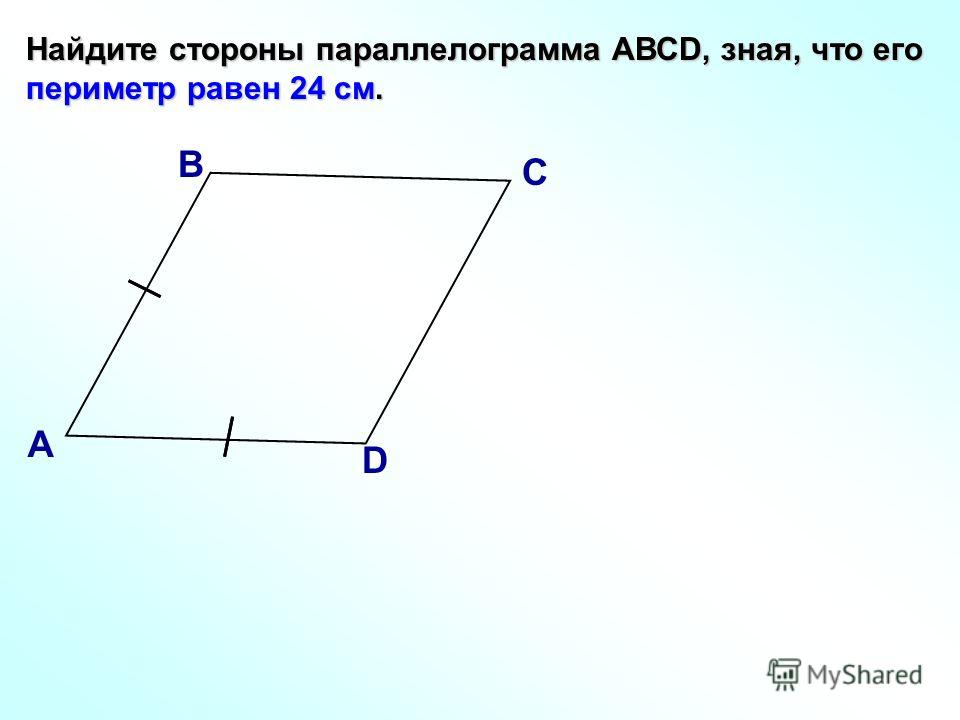 Найдите стороны параллелограмма АВСD, зная, что его периметр равен 24 см. В А С D