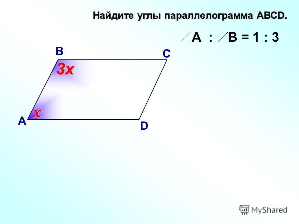 Найдите углы параллелограмма АВСD. В А С D А : В = 1 : 3х 3х