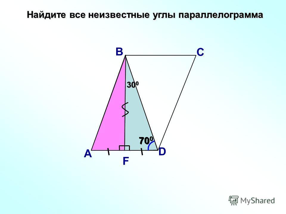 Найдите все неизвестные углы параллелограмма В А С D F 700700 700700 30 0 700700 300300