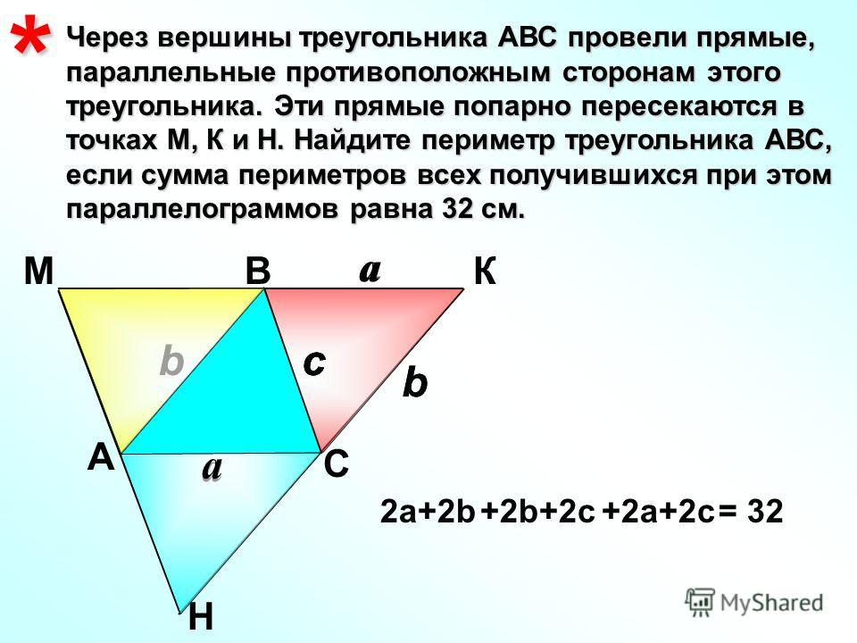 Через вершины треугольника АВС провели прямые, параллельные противоположным сторонам этого треугольника. Эти прямые попарно пересекаются в точках М, К и Н. Найдите периметр треугольника АВС, если сумма периметров всех получившихся при этом параллелог