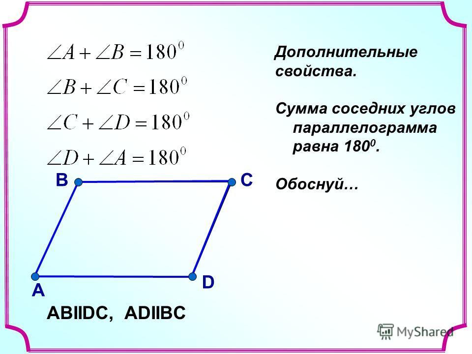 В А С D АВIIDС, ADIIBC Дополнительные свойства. Сумма соседних углов параллелограмма равна 180 0. Обоснуй…