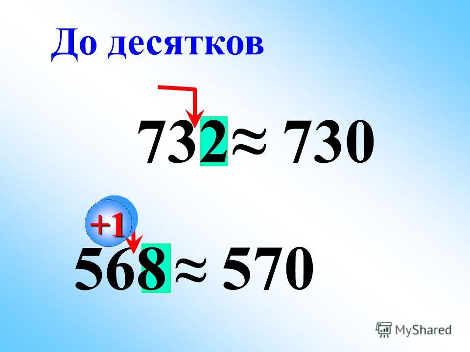 568 732 730 570 До десятков +1+1