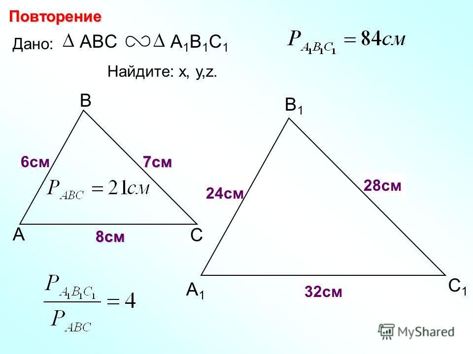 А В С С1С1 В1В1 А1А1 Повторение Дано: ABCА1В1С1А1В1С1 7см 6см Найдите: х, у,z. х z 32см 8см y 24см 28см