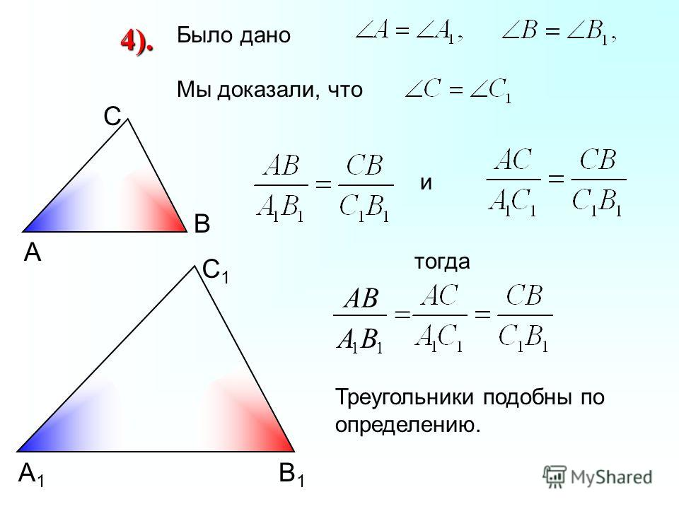 А С В В1В1 С1С1 А1А1 4). Было дано Мы доказали, что и тогда 11 BA AB Треугольники подобны по определению.