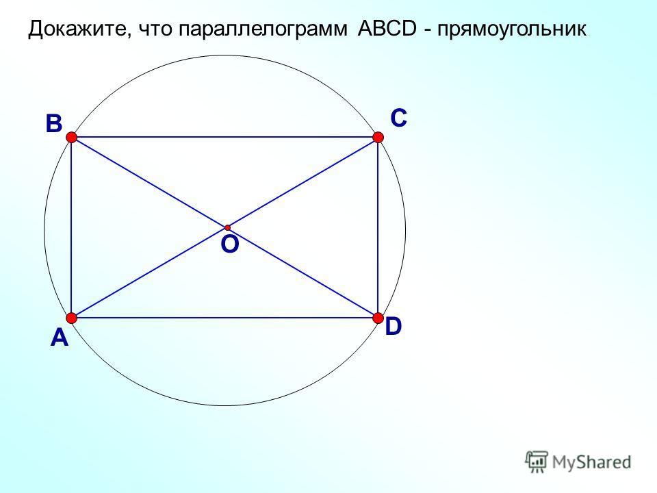 Докажите, что параллелограмм АВСD - прямоугольник А С В D О