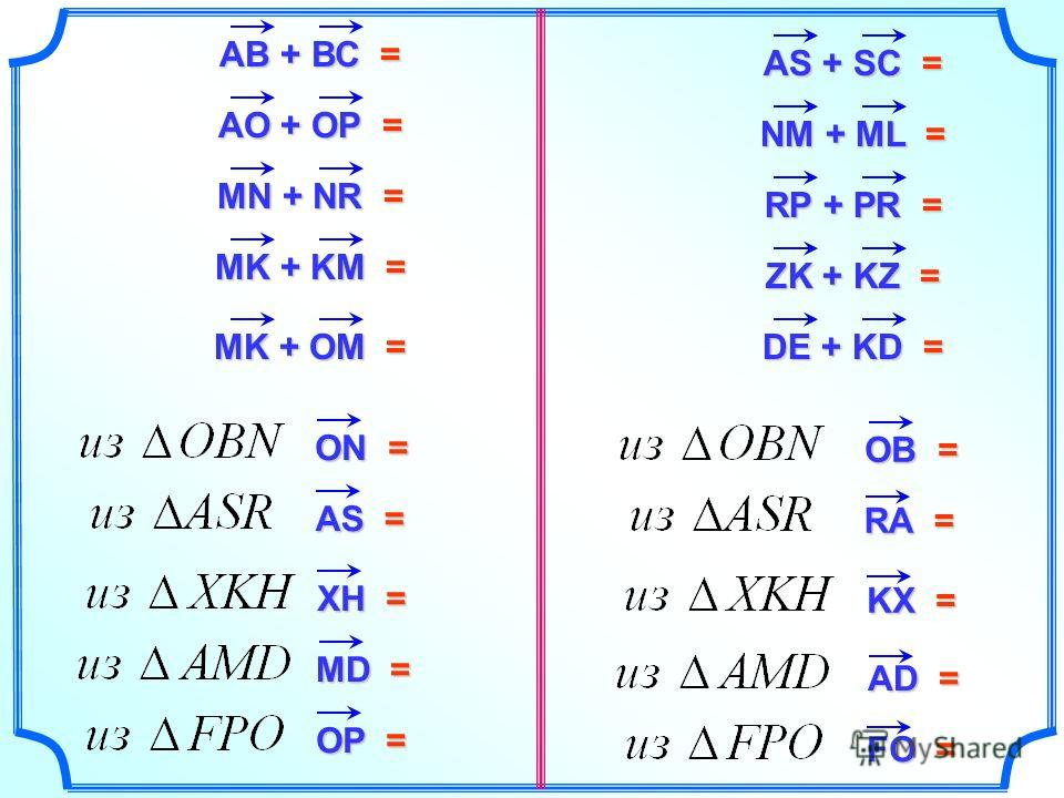 АВ + ВС = АО + ОР = MN + NR = MK + KM = MK + OM = АS + SС = NM + ML = RP + PR = ZK + KZ = DE + KD = ON = AS = XH = MD = OP = OB = RA = KX = AD = FO =