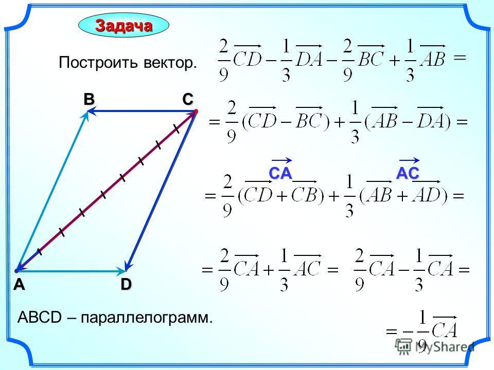 Задача Построить вектор. С А В = АВСD – параллелограмм. DCAAC