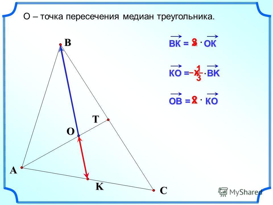 2 ВК = ОК х3 A C O K T B О – точка пересечения медиан треугольника.31 – КO = ВK х ОВ = КО х