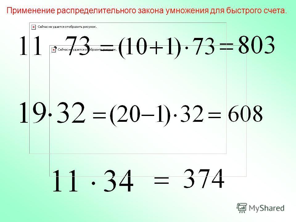 + c Распределительный закон умножения. a ( b ) = ab ac +ac Раскрытие скобок Вынесение за скобки общего множителя