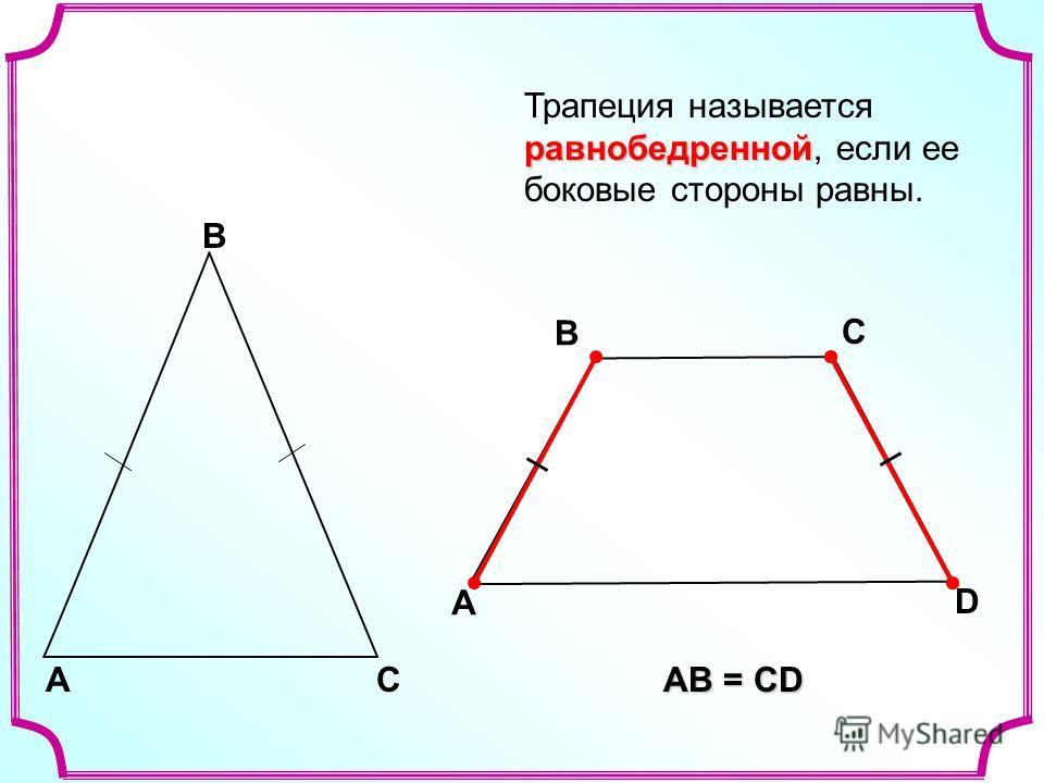 A В С D АВ = СD СA В равнобедренной Трапеция называется равнобедренной, если ее боковые стороны равны.