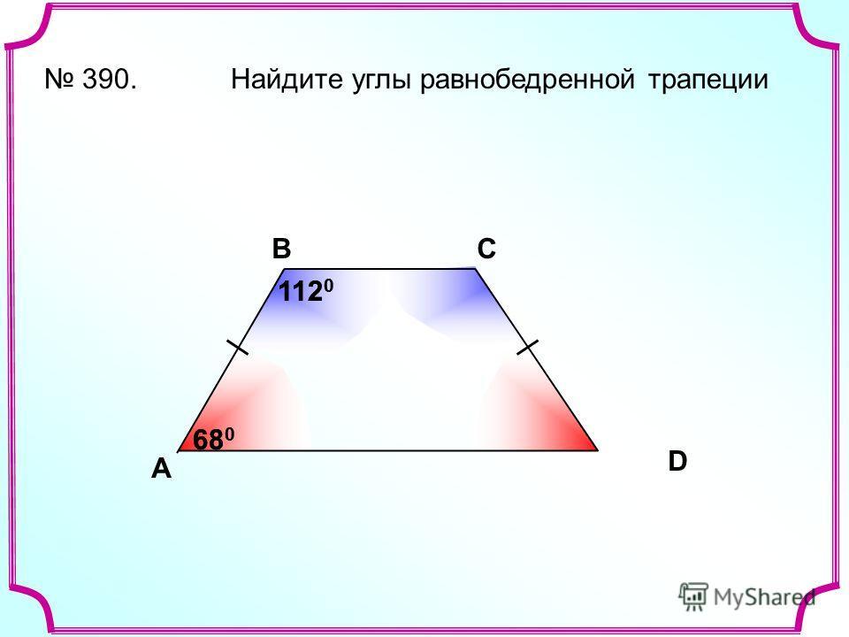A ВС D 390. Найдите углы равнобедренной трапеции 68 0 112 0