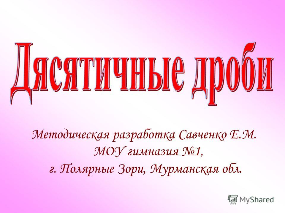 Методическая разработка Савченко Е.М. МОУ гимназия 1, г. Полярные Зори, Мурманская обл.