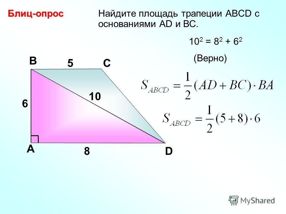 Найдите площадь трапеции АВCD с основаниями АD и ВС.Блиц-опрос А В С D 10 5 8 10 2 = 8 2 + 6 2 (Верно) 6