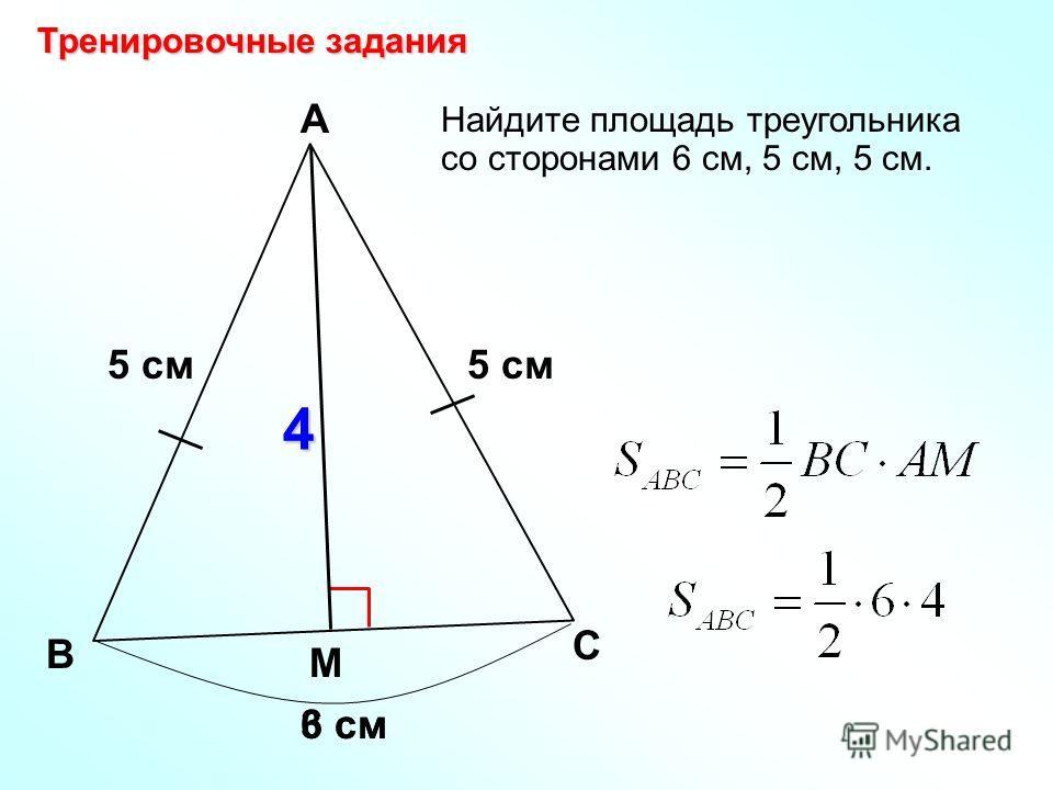 5 см Найдите площадь треугольника со сторонами 6 см, 5 см, 5 см. В А 5 см С Тренировочные задания 6 см М 3 см 4