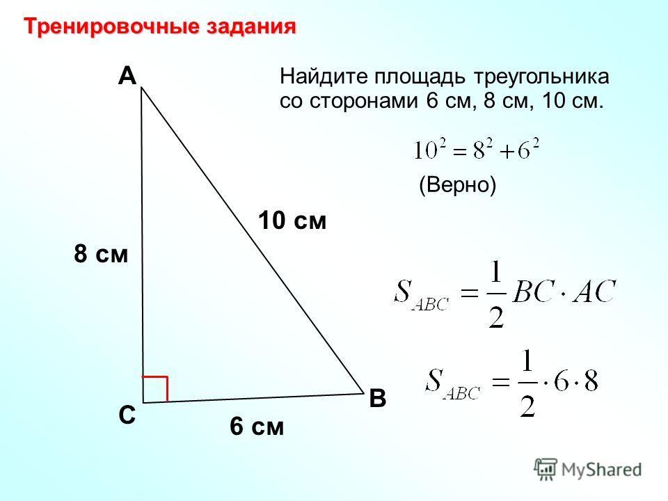 8 см Найдите площадь треугольника со сторонами 6 см, 8 см, 10 см. В А 10 см С Тренировочные задания 6 см (Верно)