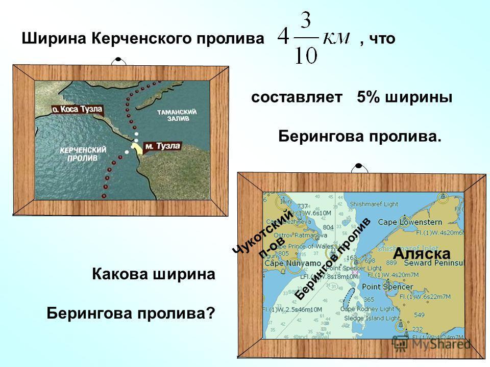Ширина Керченского пролива, что составляет 5% ширины Берингова пролива. Берингов пролив Аляска Чукотский п-ов Какова ширина Берингова пролива?