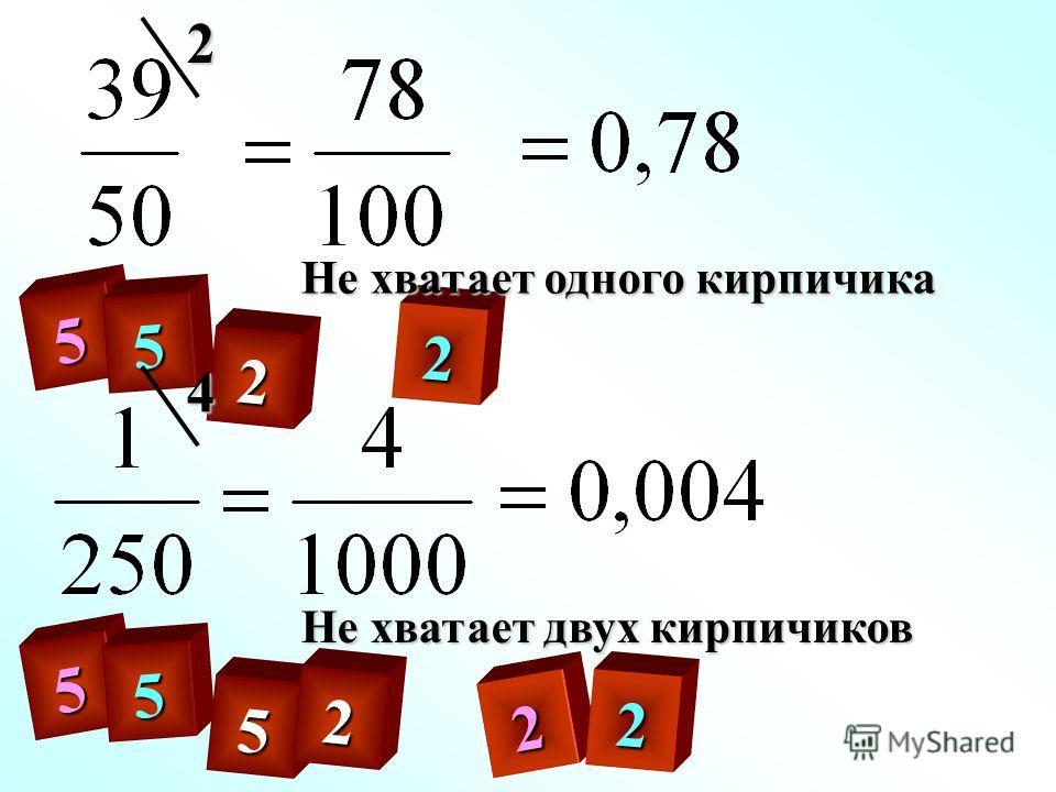 2 5 5 22 5 5 5 2 24 Не хватает двух кирпичиков 2