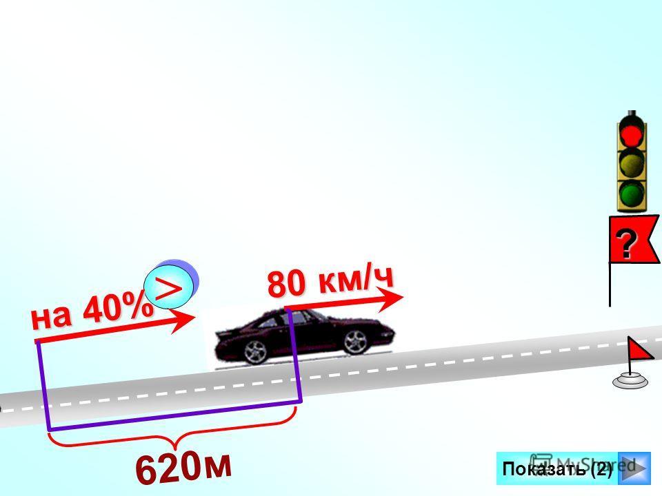 620м ? Показать (2) 80 км/ч > > на 40%
