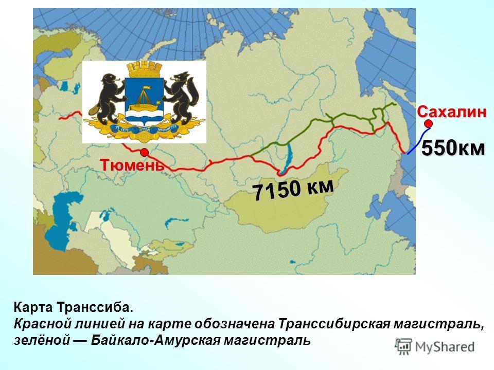 Карта Транссиба. Красной линией на карте обозначена Транссибирская магистраль, зелёной Байкало-Амурская магистраль 7150 км 550км Сахалин Тюмень