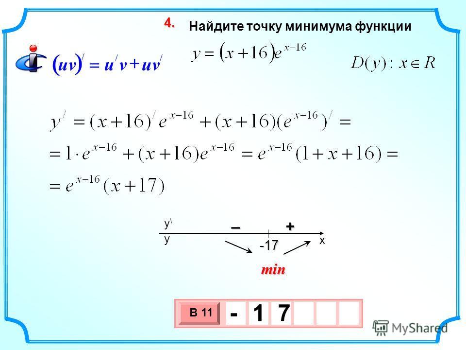 Найдите точку минимума функции 3 х 1 0 х В 11 - 1 7 4.4.4.4. min–+ x y\y\ y -17 -17 // / uvvu