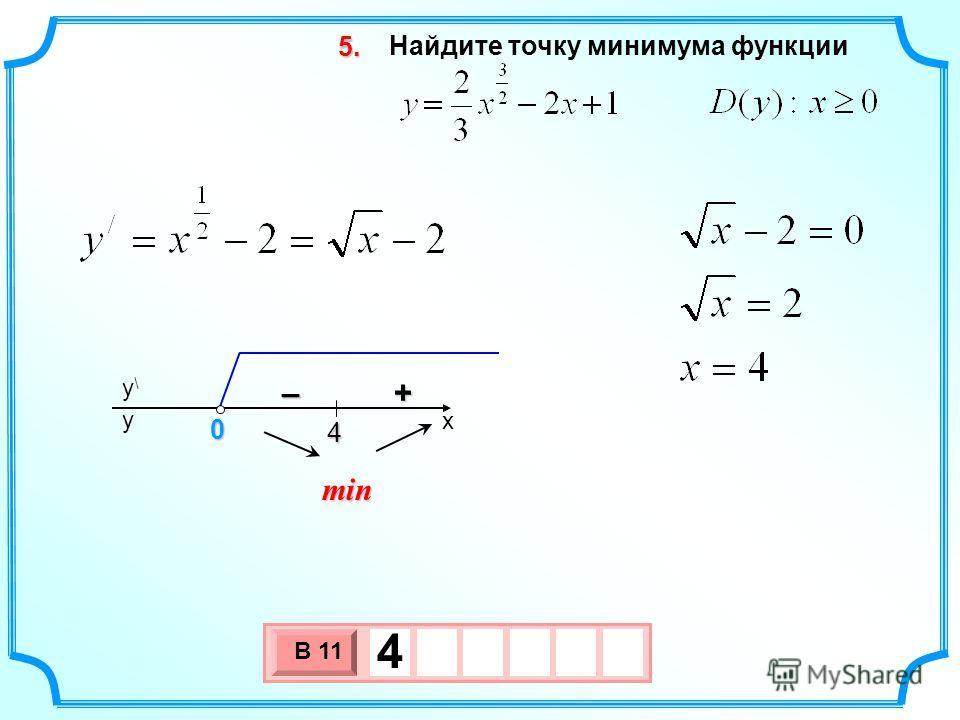 Найдите точку минимума функции 3 х 1 0 х В 11 4 5.5.5.5. min–+ x y\y\ y 4 0