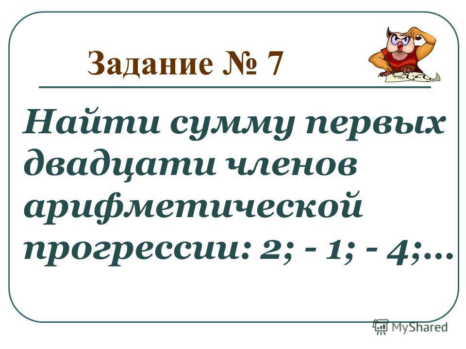 Задание 6 Найти сумму всех натуральных чисел от 10 до 150.