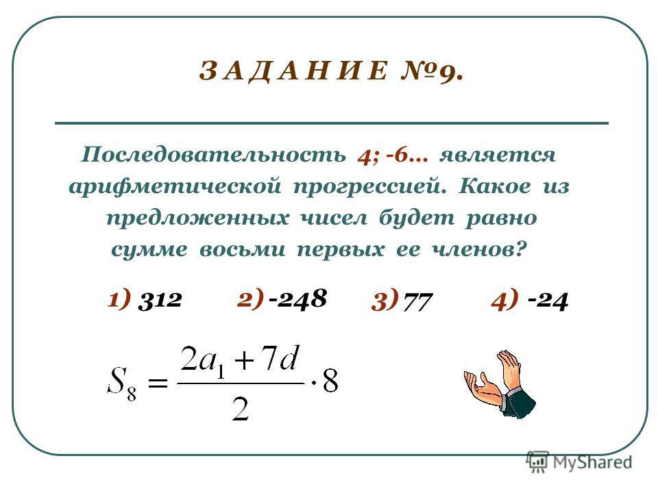 Задание 7 Найти сумму первых двадцати членов арифметической прогрессии: 2; - 1; - 4;…