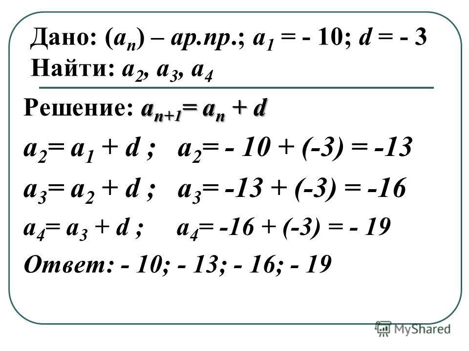 d = an+1 – an a n+ 1 = a n + d, a n+1 a n+1 – последующий член послед-сти a n a n – предыдущий член послед-сти d – разность арифметической прогрессии