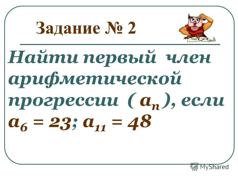 Задание 1 В арифметической прогрессии ( а п ) известны а 1 = - 12 и d = 3. Под каким номером находится член прогрессии, равный 0 ?
