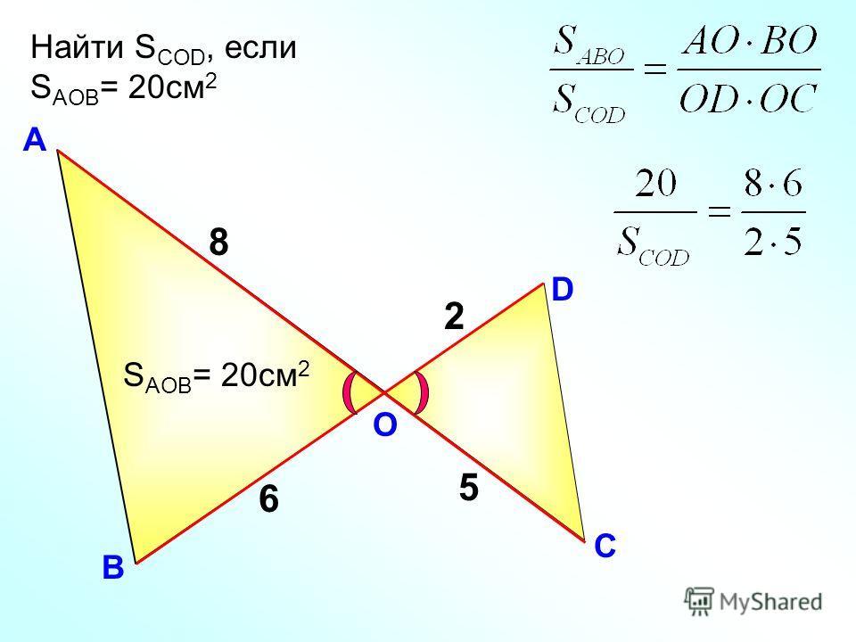 А В С Найти S COD, если S AOB = 20см 2 6 8 D O 5 2 S AOB = 20см 2