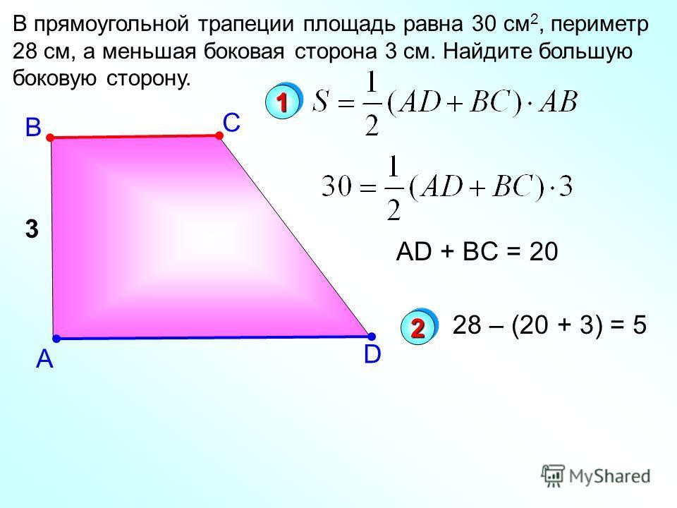 В А В прямоугольной трапеции площадь равна 30 см 2, периметр 28 см, а меньшая боковая сторона 3 см. Найдите большую боковую сторону. С D 3 11 AD + BC = 20 22 28 – (20 + 3) = 5