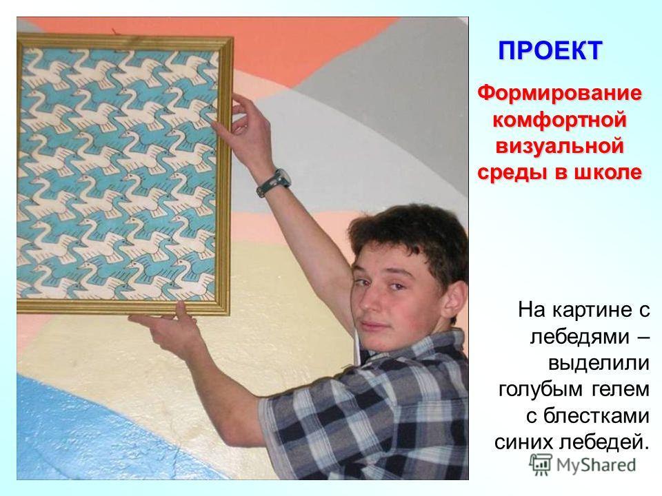 На картине с лебедями – выделили голубым гелем с блестками синих лебедей. Формирование комфортной визуальной среды в школе ПРОЕКТ