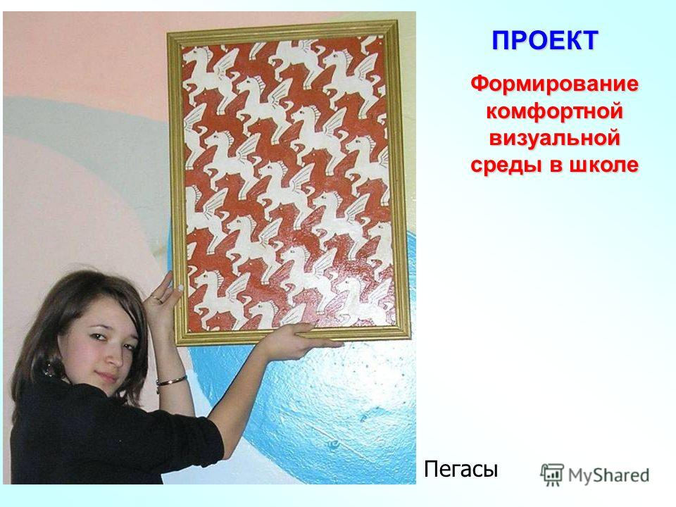 Пегасы Формирование комфортной визуальной среды в школе ПРОЕКТ